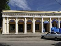 塔甘罗格, Chekhov st, 房屋 98А. 购物中心