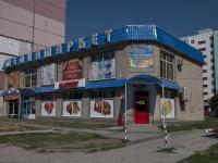 Taganrog, Chekhov st, house 340А. store