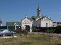 塔甘罗格, 寺庙 Свято-Троицкий, Chekhov st, 房屋 344/1
