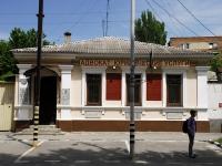 Таганрог, Чехова ул, дом 44