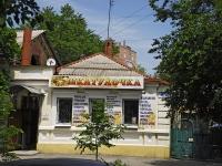 Таганрог, Чехова ул, дом 50