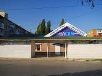 Азов, улица Ленина, дом 68А. магазин
