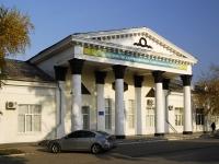 Азов, улица Ленина, дом 107. университет Российский государственный социальный университет