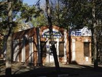 Азов, Красноармейский переулок, дом 104А. магазин