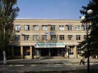 Азов, Петровский бульвар, дом 22. почтамт