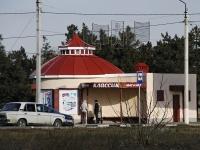 Azov, Moskovskaya st, house 263Б. store