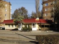 亚速海, 咖啡馆/酒吧 Цитрон, Privokzalnaya st, 房屋 37А