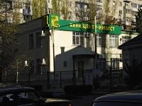 """亚速海, 银行 ОАО """"КБ Центр-инвест"""", Tolstoy st, 房屋 57"""