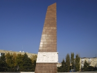 亚速海, 纪念碑 Павшим за РодинуPobedy sq, 纪念碑 Павшим за Родину