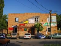 Azov, alley Oleg Koshevoy, house 28. store