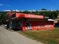 Samara, st Pobedy, house 1А. store