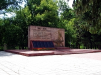 Самара, улица 4-й квартал (п. Мехзавод). мемориал