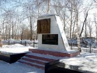 Samara,  . obelisk