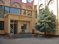 Самара, институт Восточный институт экономики, гуманитарных наук, управления и права, улица Промышленности, дом 317
