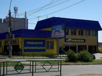 Samara, st Sovetskoy Armii, house 93А. Social and welfare services