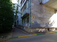 Samara, Sredne-sadovaya st, house 16. Apartment house