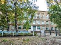 Самара, школа №5, улица Ставропольская, дом 116