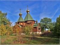 Самара, приход Православный приход в честь трех Святителей, улица Стара-Загора, дом 202Ж