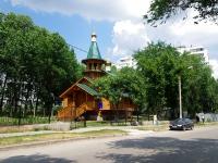 улица Стара-Загора, дом 269А. храм Во имя Святых Праведных Богоотец Иоакима и Анны