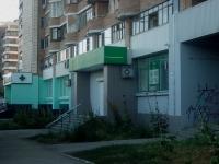 萨马拉市, Agibalov st, 房屋 76. 公寓楼
