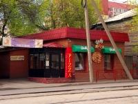 соседний дом: ул. Арцыбушевская, дом 182/1. кафе / бар Пиццерия