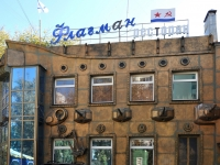 "Самара, ресторан ""Флагман"", улица Братьев Коростелевых, дом 15"