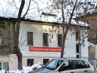 Самара, улица Вилоновская, дом 62. бытовой сервис (услуги)