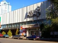 Samara, theatre Актерский дом, Vilonovskaya st, house 24