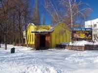 Samara, st Yelizarov, house 39. cafe / pub