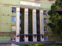 Samara, st Krasnoarmeyskaya, house 17. office building