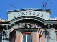 Samara, Leningradskaya st, house 46А. Apartment house