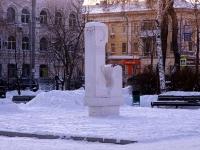 Samara, public garden ВысоцкогоLeningradskaya st, public garden Высоцкого