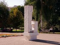 Самара, сквер Высоцкогоулица Ленинградская, сквер Высоцкого