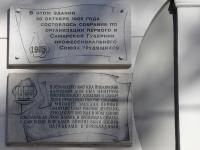 萨马拉市, 文化宫 ДК Железнодорожников им А.С.Пушкина, Lev Tolstoy st, 房屋 94