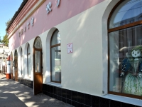 Samara, theatre Самарский театр кукол, Lev Tolstoy st, house 82