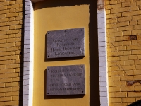 Самара, приход Самарская старообрядческая община древлянской поморской церкви, улица Льва Толстого, дом 17