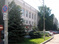 Samara, Rabochaya st, house 21А. office building