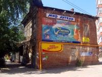 Самара, Рабочая ул, дом 50