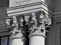 Самара, Куйбышева пл, дом 1