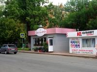 Самара, улица Сергея Лазо, дом 17Г. магазин