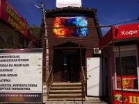 Samara, st Sportivnaya, house 13Д. cafe / pub