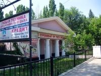Samara, Uritsky st, house 1. public organization