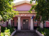 neighbour house: st. Uritsky, house 1. public organization