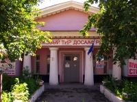 Samara, st Uritsky, house 1. public organization
