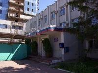 neighbour house: st. Uritsky, house 21. governing bodies Администрация железнодорожного района г. Самара