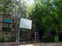 Самара, Урицкого ул, дом 24
