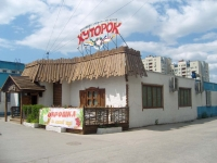 neighbour house: st. Chernorechenskaya, house 38А. restaurant Хуторок