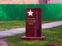 Самара, улица Алма-Атинская. памятный знак Аллея посажена участниками войны в честь 35 летия Победы