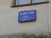 Самара, Дальняя ул, дом 5