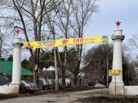 Самара, улица Дальняя. малая архитектурная форма